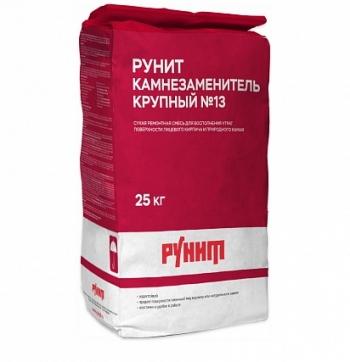 Рунит камнезаменитель крупный №13 25 кг (Кирпич охра красная)