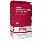 Рунит камнезаменитель крупный №10 25 кг