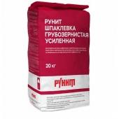 Рунит шпаклевка грубозернистая усиленная 20 кг
