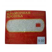 Мраморная крошка белая, фр. 5-10мм, мешок 10кг